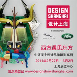 Design Shanghai 2014 - Homepage